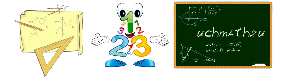 Сайт учителя математики Гайдар Татьяны Владимировны